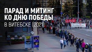 Парад и митинг ко Дню Победы в Витебске (2021)