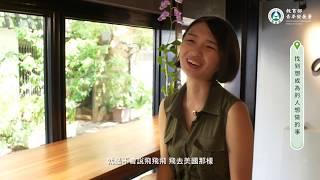 壯遊臺灣拾光機-宋采洵學姐故事影片