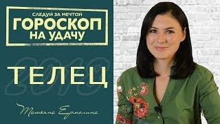 💯 ГОРОСКОП НА УДАЧУ. ♉ Что ждет Тельцов в 2018 году?