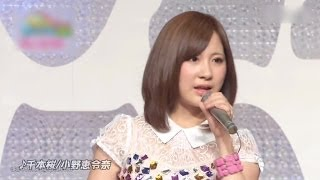 【放送事故】 小野恵令奈 『千本桜』 歌の途中で客の態度にブチ切れる AKB48 Ono Erena , Senbonzakura AKB