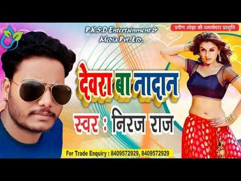 Niraj Raj 2018 मे गाया ईतना दर्द भरा गीत की सभी लोग रो रहेंगे  Niraj Raj bhojpuri song  Pksd