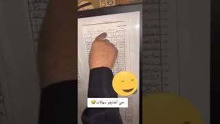 كشف الغياب في مدرسة عنيزة واعذار الغياب هههههههه ☝️☝️☝️☝️☝️ ...