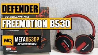 беспроводная гарнитура Defender FreeMotion B530  - ОБЗОР
