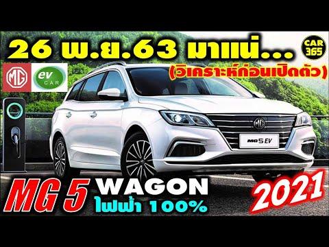 วิเคราะห์ก่อนเปิดตัว 26 พ.ย.63 !!! นี้มาแน่ กับเจ้า All NEW MG 5 Wagon EV รถยนต์ไฟฟ้าล้วน 100% !!!