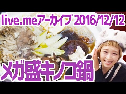 【BIG EATER】 ATE EXLarge Mushroom Hot Pot !【live.me archives】【MUKBANG】【RussianSato】