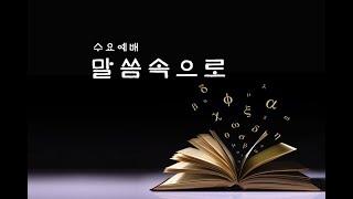 """[카나다광림교회] 21.5.12 수요 말씀속으로 """"예언서 시리즈 (6) - 예레미야 애가"""" (최신호 목사)"""