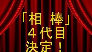"""4代目""""相棒""""は反町隆史!水谷豊「出会うべくして出会った相棒」 YouTub..."""