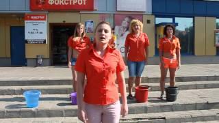 Ice Bucket Challenge маг.Фокстрот г.Южноукраинск
