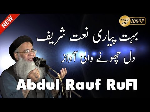 Punjabi Naat Sharif | Abdul Rauf Rufi | Urdu Naat 2017 Hindi Naat Sharif