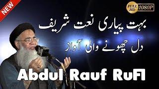 Punjabi Naat Sharif   Abdul Rauf Rufi   Urdu Naat 2017 Hindi Naat Sharif