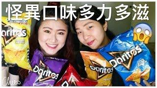 試吃怪異口味多力多滋 ♡ Tasting Weird Doritos Flavors【Chiao】