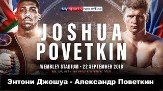Энтони Джошуа - Александр Поветкин прогноз Anthony Joshua vs. Alexander Povetkin  Who Wins?