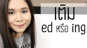 เมื่อไหร่ที่เติม ed หรือ ing | Tina Academy Ep.14