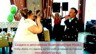 Смотреть! Видео! Свадьба! Михаил и Ирина! Жених и Невеста поют друг другу! Класс! г.Одинцово