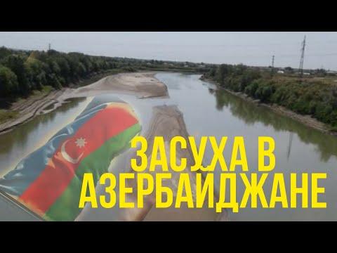 Азербайджан на грани краха. Люди умирают от засухи.