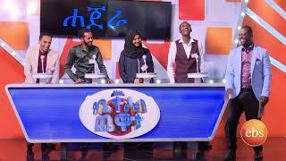 የቤተሰብ ጨዋታ ምዕራፍ 6 ክፍል 4 (ልዩ የአረፋ በዓል ፕሮግራም)Yebeteseb Chewata Season 6 EP 4 Special Arefa Program