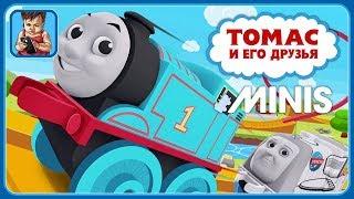 Томас и его друзья: Минис * Железная дорога для маленьких паровозиков * Развивающий мультик игра
