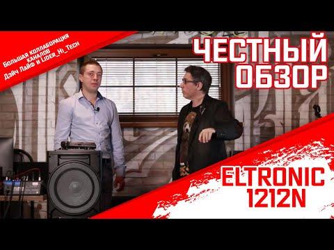Новый формат! Тестируем с Ютуберами Eltronic EL 1212N Активные колонки!