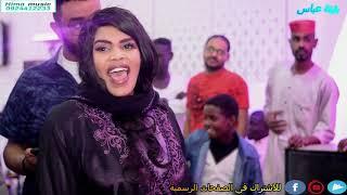الكروانة بثينة عباس + صفوان + طويل القوام هجيج سوداني