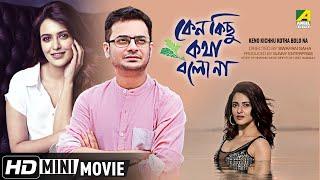 Keno Kichhu Kotha Bolo Na | Bengali Romantic Movie | Full HD | Rahul, Priyanka