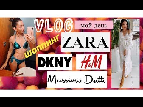 VLOG | ПОКУПКИ  ZARA | ШОППИНГ H&M | MASSIMO | DKNY