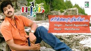 Sarkarai Nilave Tamil Movie HD Video Song From Youth