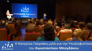 Κ. Γκαγκάκη για την υποψηφιότητα Κ. Μπογδάνου: Κωνσταντίνε, μαζί σου