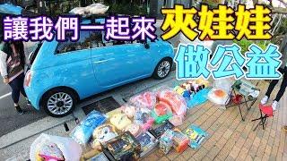 夾娃娃也能做公益 ?!【小展子夾娃娃】12/31台中勤美娃娃義賣活動