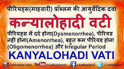 कन्यालोहादी वटी पीरियड्स(माहवारी) प्रॉब्लम की आयुर्वेदिक दवा | Kanyalohadi Vati Benefits