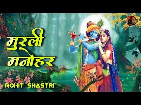 Radha Krishna Murli Manohar Mohan Murari  Radha Krishna  Original Track  Singer Rohit Shastri
