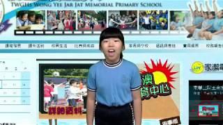 東華三院王余家潔紀念小學 TWGHs Wong Yee Jar Jat Memorial Primary School