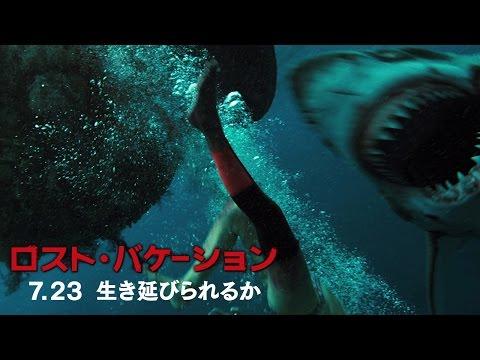 """映画 『ロスト・バケーション』予告 """"本格的サメ映画、遂に誕生篇"""""""