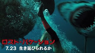 """この夏、本格的サメ映画""""が遂に誕生。 岸までの距離は200m 残された時間..."""