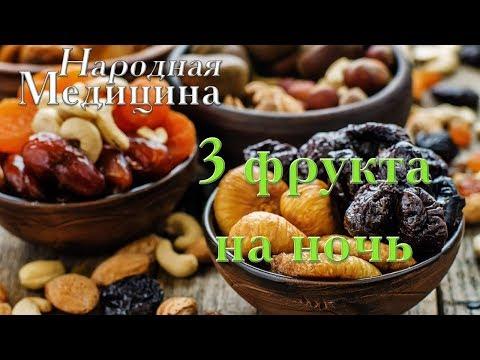 Три фрукта на ночь для лечения ПОЗВОНОЧНИКА