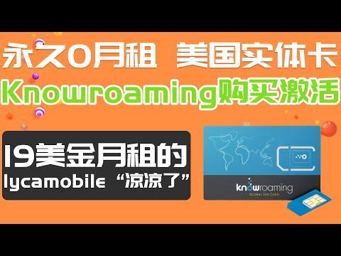 【knowroaming电话卡购买激活教程】19美金月租的Lycamobile已经凉凉了 试试这张全球免费SIM卡 真正无月租 全球免费接收短信