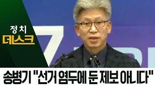 '김기현 첩보' 최초 제보자는 송철호 측근 송병기 | 정치데스크