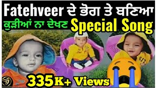 Fatehveer ਦੇ Bhog ਤੇ Special Song | Borewell | New Punjab Song 2019 | Antim Ardas | Lahoriye Records