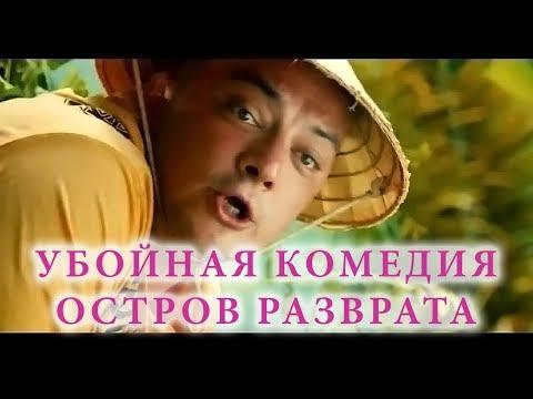 ОСТРОВ РАЗВРАТА  2019  НОВАЯ МОЛОДЕЖНАЯ КОМЕДИЯ  Комедия HD русскоая комедия кино видео