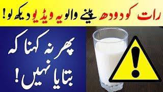 Rat Ko Doodh Pee Kr Sonay Kay Nuksanat | رات کو دودھ پینے کے نقصانات | Islamic Solution