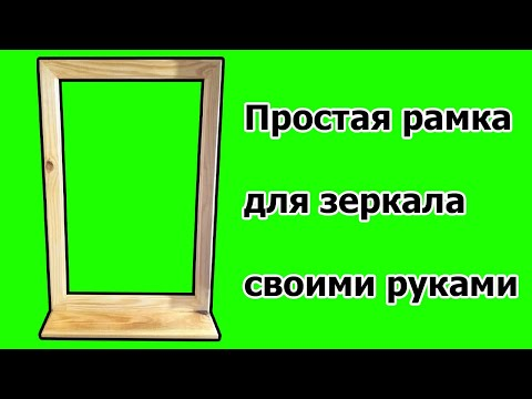 Простая рамка для зеркала своими руками