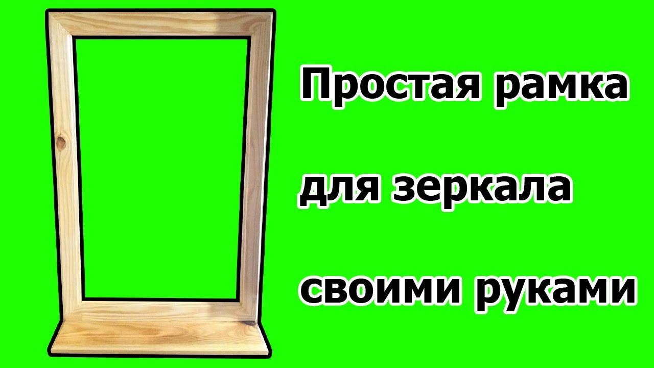 Простая рамка для зеркала своими руками - YouTube