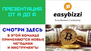 Easybizzi Встреча топ лидеров Отзывы Маркетинг Презентация Заработок биткоинов МЛМ MLM  ИзиБизи