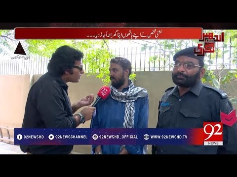 Andher Nagri- 21 August 2017 - 92NewsHDPlus