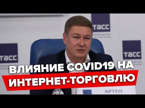 """Пресс-конференция ТАСС и АКИТ: """"Новые реалии рынка интернет - торговли"""""""