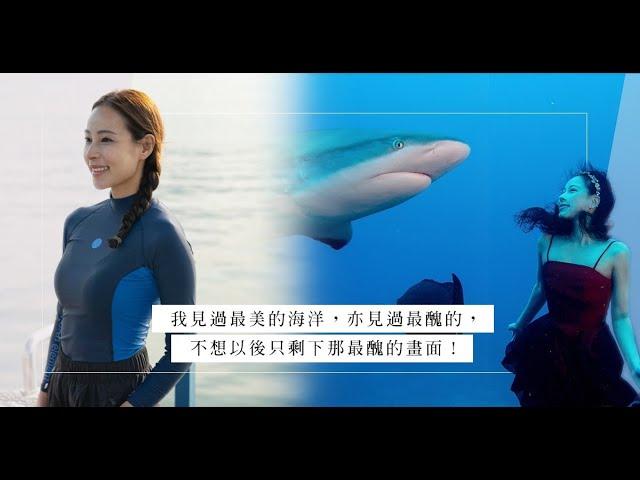 「美人魚」Hidy Yu與海洋對話:「為了保育海洋,我願意潛入最髒的海域!」你又可以做甚麼?