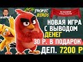 #TropicBirds - НОВАЯ ИГРА С ВЫВОДОМ РЕАЛЬНЫХ ДЕНЕГ ОТ ИЗВЕСТНЫХ АДМИНОВ! 30 руб. БОНУС! #ArturProfit
