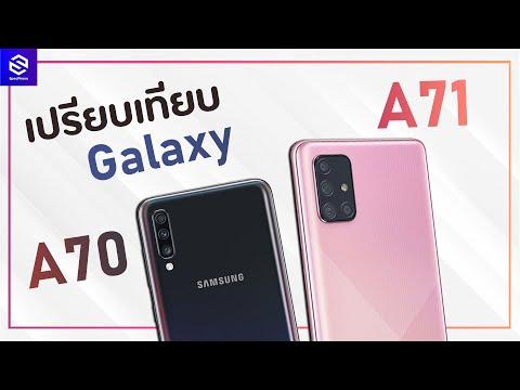 เปรียบเทียบ Samsung Galaxy A70 vs Galaxy A71 ราคาห่างไม่กี่พัน ต่างกันตรงไหนบ้าง? - วันที่ 22 Feb 2020