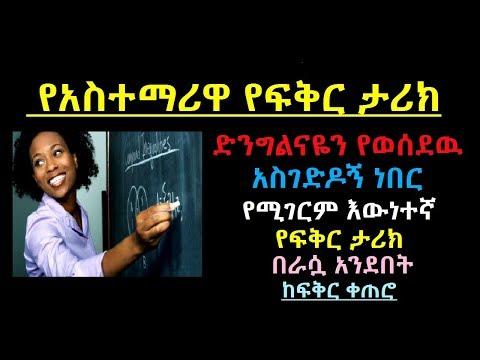 Amazing Ethiopian teacher's true love story from Bisrat radio