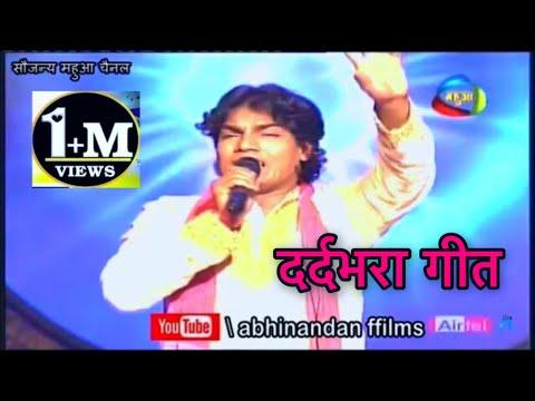 मोहन राठौर सुर संग्राम दर्द भरा गीत|| ऐसे ता दुःख बहुते देले बाटे जिऩगी में || अभिनंदन एफ फिल्म्स