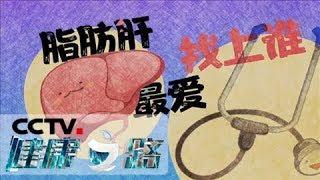 《健康之路》 20200329 脂肪肝最爱找上谁| CCTV科教